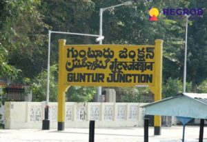 Guntur Junction